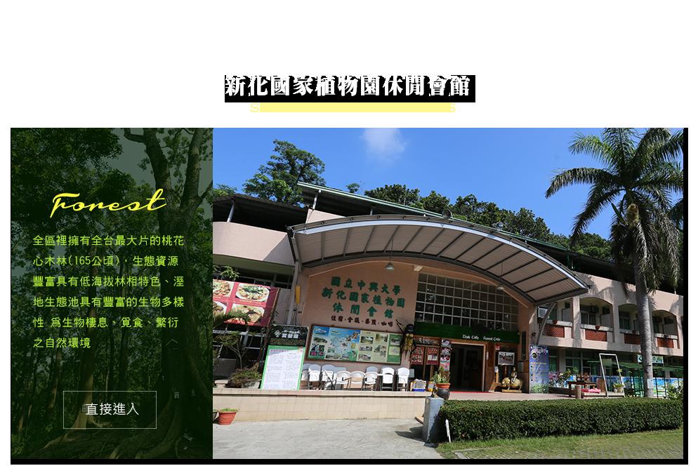 新化國家植物園休閒會館
